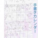 OT 12月のカレンダーを書きました。