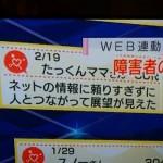 障害者の家族 解決のヒントをさぐる NHKの番組をみました。