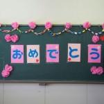 発達障害 入学式