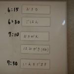 発達障害 スケジュールボード