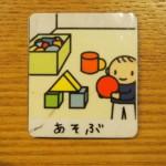 絵カード 発達障害