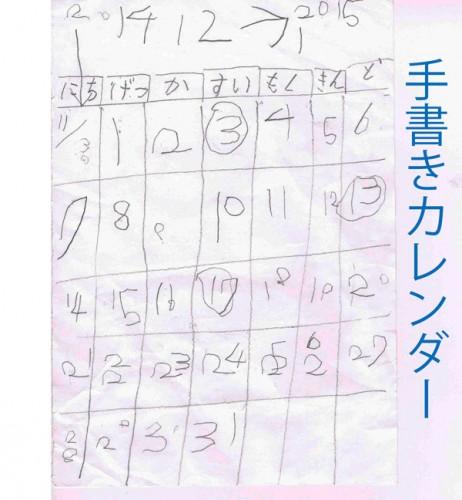 OT手書きカレンダー