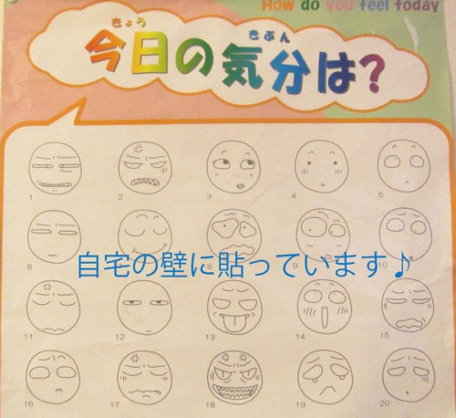 IMG_5173表情ポスター