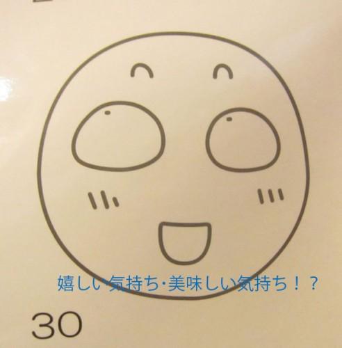 IMG_5174表情ポスター