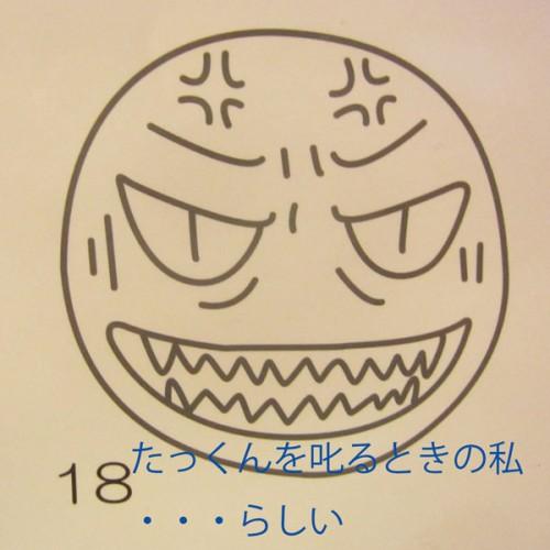 IMG_5175表情ポスター怒る