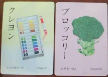 絵カード個別