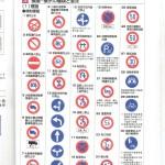 発達障害 標識