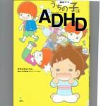 うちの子ADHD 発達障害