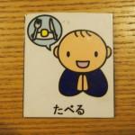 絵カード 発語