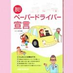 ペーパードライバー 療育