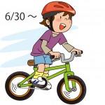 有言実行の男 たっくんのやる気スイッチ 自転車に乗れるようになりました。