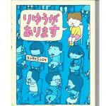【面白い本】りゆうがあります ハナをほじるのも?イスをがたがたするのも?