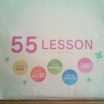 四谷学院療育55段階プログラムの資料が届きました。