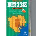 やっぱり地図が好き たっくんの愛読書<東京23区地図>