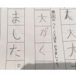 支援級 漢字