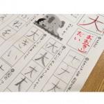 支援級と漢字のかきとり