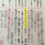好きな言葉から語彙が増える 国語辞書活用のすすめ