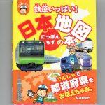 鉄道&地図好きにはたまらない!鉄道いっぱい!日本地図の本