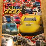 【鉄道が好き!読み鉄さんへ】てつどうスーパーずかん2237