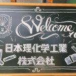 日本理化学工業㈱の見学を終えて 働く喜び 相手の個性に合わせた伝え方